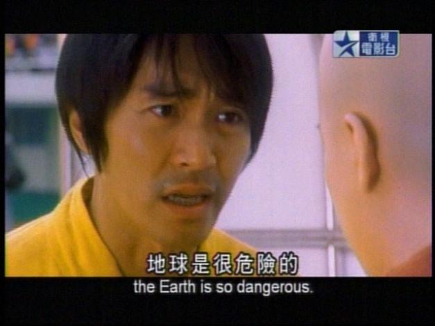 地球是很危險的